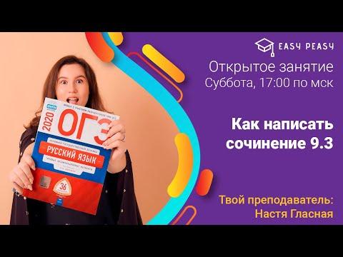 Как написать сочинение 9.3 | ОГЭ Русский язык 2020 | Онлайн-школа Easy Peasy