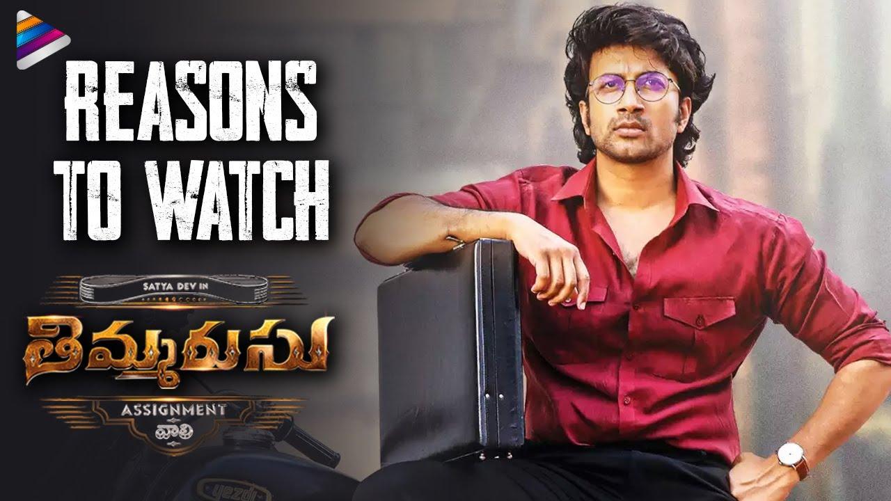Thimmarusu Movie   Reasons to Watch   Satyadev   Priyanka Jawalkar   Brahmaji   Telugu FilmNagar