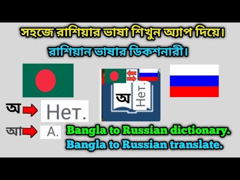 রাশিয়ান ভাষার ডিকশনারি | Bangla to Russian dictionary |কিভাবে রাশিয়ান ভাষা শিখব,Russian dictionary