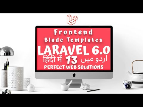 Part 13 Laravel 6 Tutorial Series for Beginners in اردو / हिंदी: Laravel Frontend | Blade Templating thumbnail