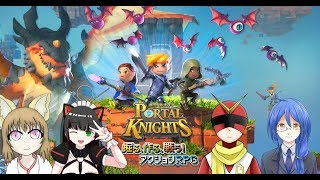 【掘る、作る、戦う!アクションRPG】Portal Knightsコラボ!