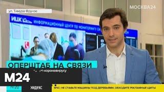 Фото В России выявлено 396 575 случаев COVID-19 - Москва 24
