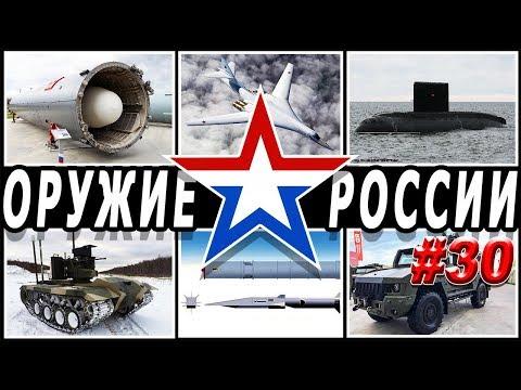 Оружие России 30.Военная техника и вооружение.Последние новости впк .