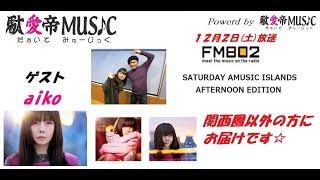 2017年12月2日(土) 大阪FM802 SATURDAY AMUSIC ISLAND AFTERNOON E...