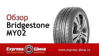 Видеообзор летней шины Bridgestone MY02 от Express-Шины(Купить летнюю шину Bridgestone MY02 по самой низкой цене с доставкой по России и СНГ в Express-Шине - http://express-shina.ru/catalog/leg..., 2014-08-08T02:02:36.000Z)