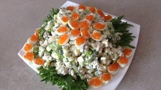 Рыбный салат с икрой. Салат на праздничный стол