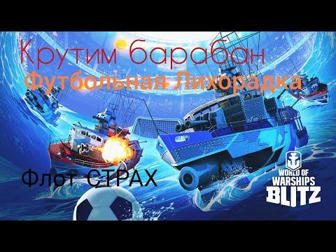 WOWS BLITZ Флот СТРАХ: Футбольная Лихорадка