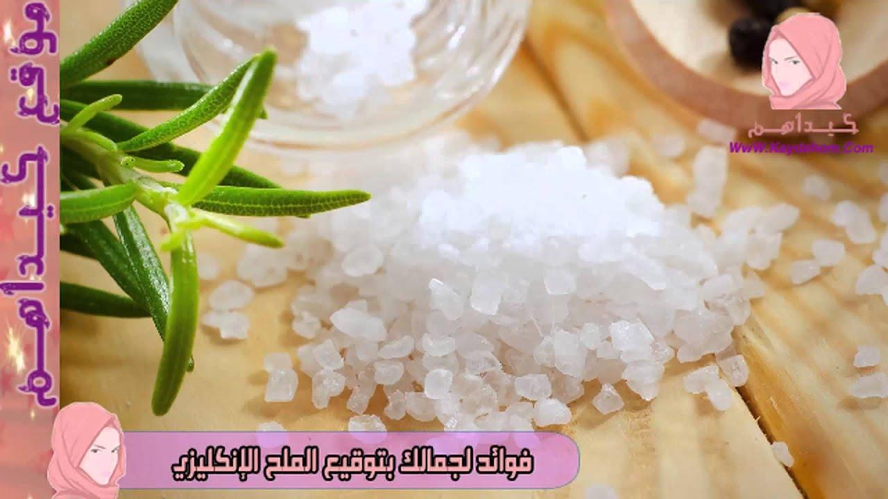 ماهو الملح الانجليزي وطريقة استعماله الملح الإنكليزي وفوائده لجمالك كيداهم Hd Covid 19 Youtube