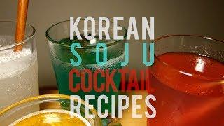 Soju Cocktail Recipe : 소주 칵테일 만들기