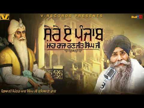 Sher-E-Punjab Maharaja Ranjit Singh  Ji | Bhai Pinder Pal Singh Ji | New Katha 2017 | V Gurbani