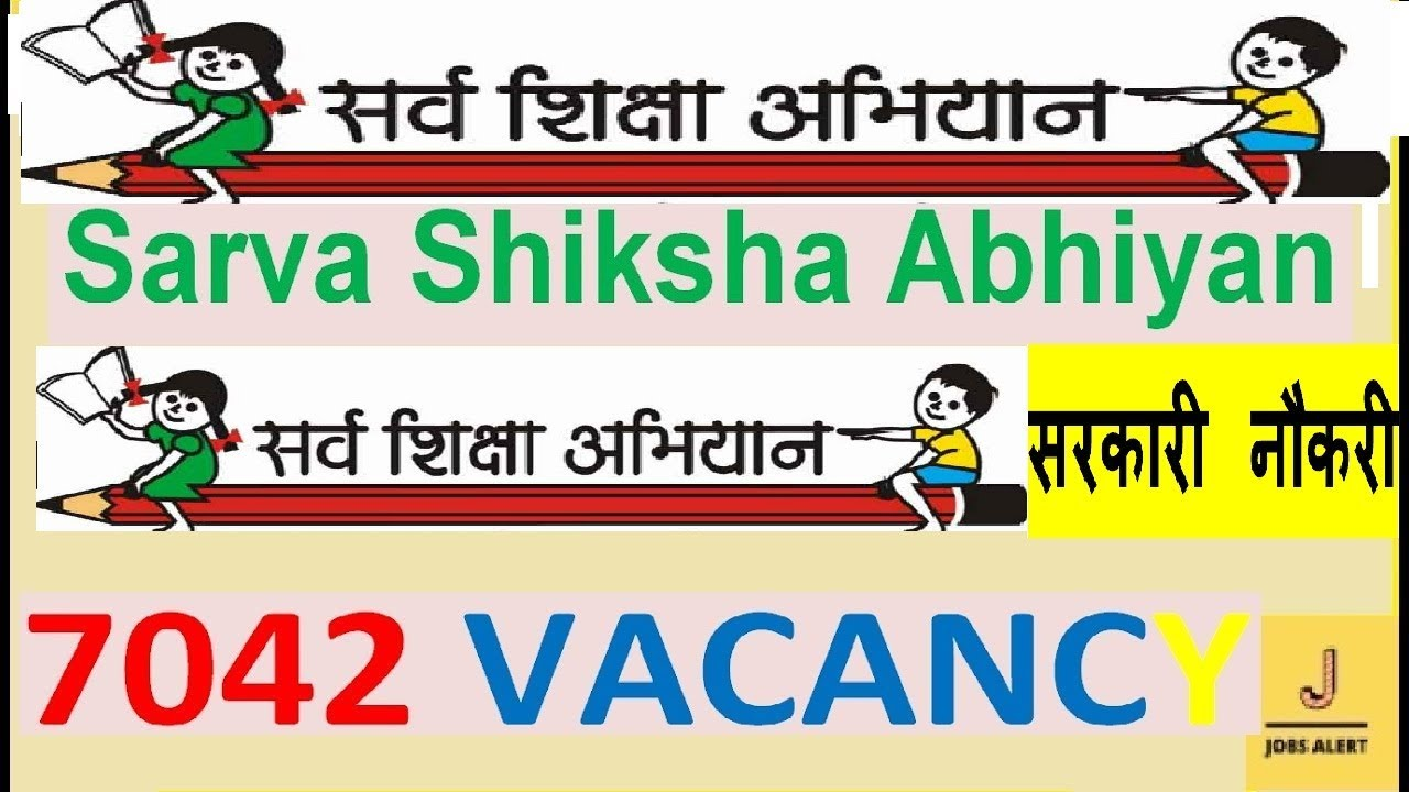 Sarva Shiksha Abhiyan Recruitment 2017 |7042 VACANCY|-सर्व ...