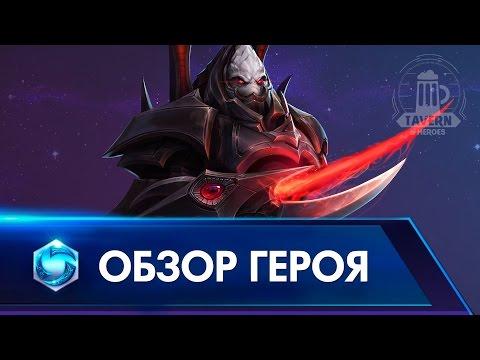 видео: Аларак - Обзор Героя (Русская озвучка).