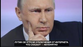Почему Путин стал говорить косным языком. Что сказал? № 1113