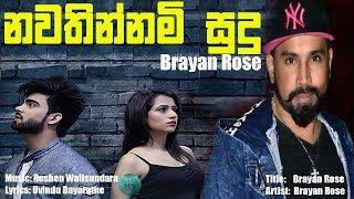 Nawathinnam Sudu - Brayan Rose