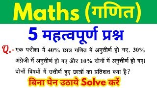 Maths Short Trick in Hindi For - SSC, BANK, RAILWAY, SSC-GD, RPF, UP POLICE, VDO & ALL EXAMS