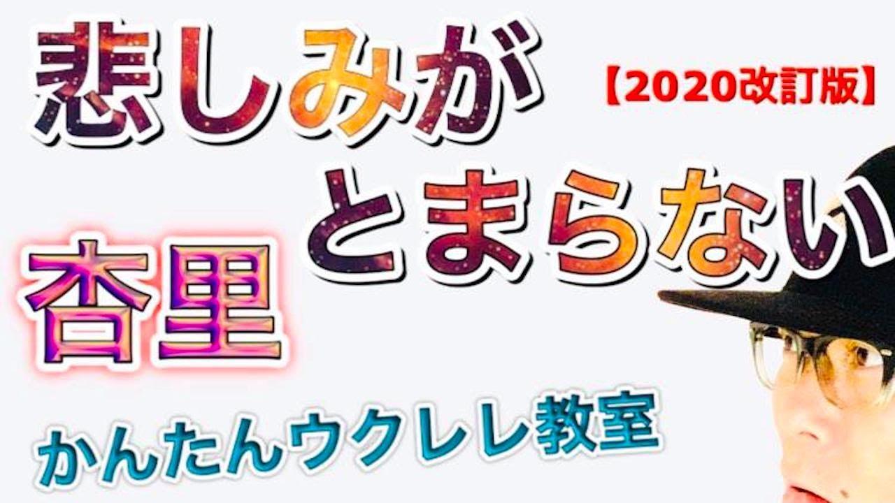 【2020改訂版】悲しみがとまらない / 杏里《ウクレレ 超かんたん版 コード&レッスン付》 #GAZZLELE