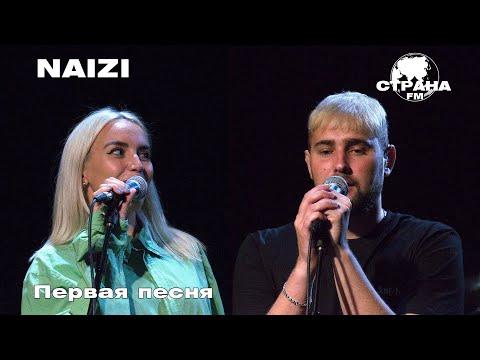 NAIZI - Первая песня