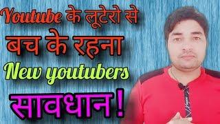 Youtube ke lutere jo loot rahe hai new youtuber ko bach ke rehna bhai  youtube scammers  chillyfact