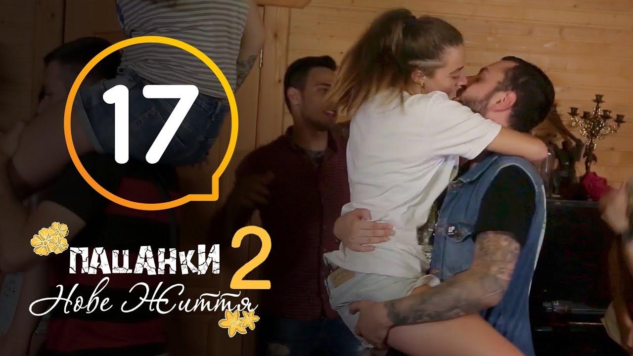 Пацанки. Новая Жизнь - Сезон 2 - Серия 17|смотреть украинское шоу пацанки на русском