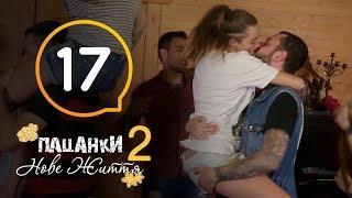 Пацанки. Новая жизнь - Сезон 2 - Серия 17
