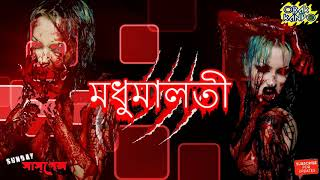 Madhumalati II মধুমালতী II Sunday Suspense 2018 II Sunday Suspense Bhoot Special