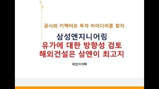 삼성엔지니어링 유가의 방향성과 중동 화공플랜트 시장 최…