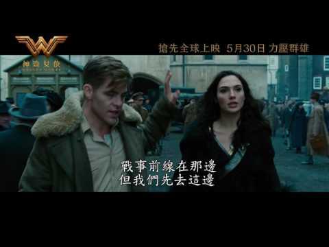 神奇女俠 (3D IMAX版) (Wonder Woman)電影預告