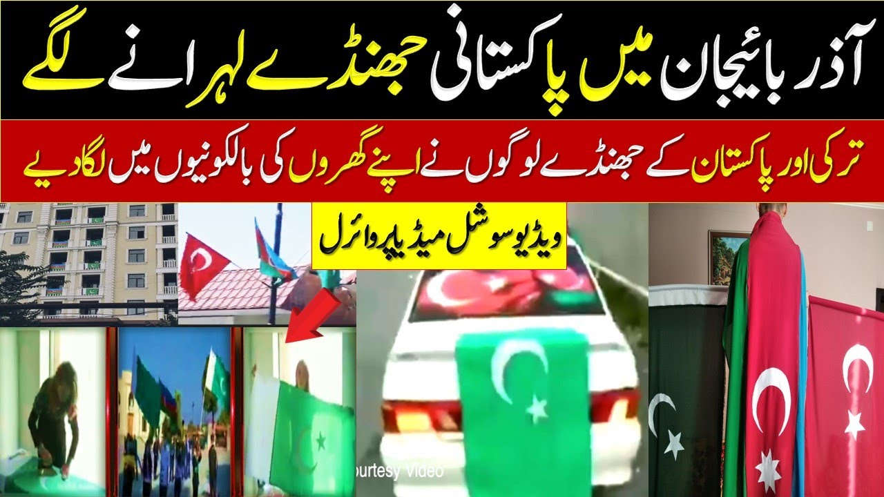 Love to Pakistan Turkey is boundless in Azerbaijan and requirements for Pak flag are also Increase