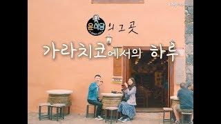 직접 다녀온 윤식당2 촬영지 '가라치코'의 매력 10가지 in 스페인 테네리페