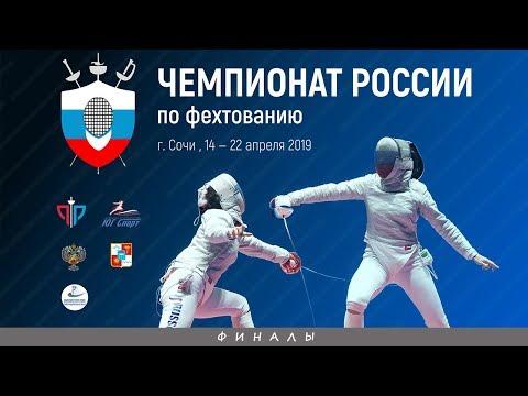 Чемпионат России 2019, Шпага мужчины личные, ФИНАЛЫ