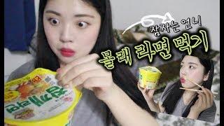 꿀잠자는 언니 몰래 라면먹기 - Eat noodle secretly