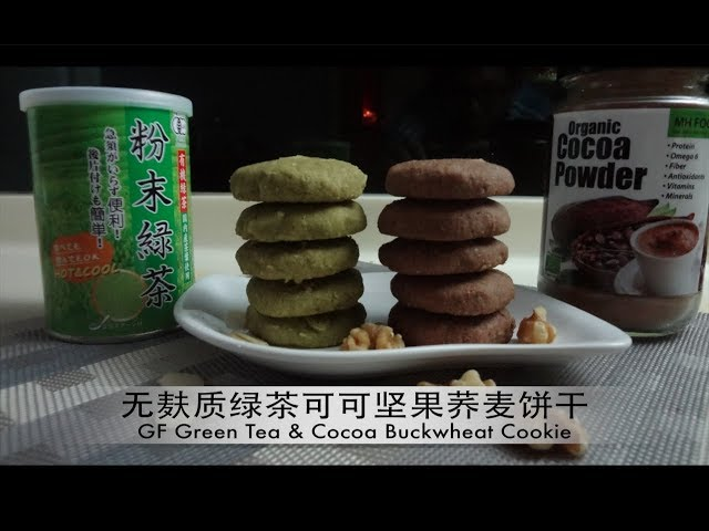 ?????/??????-GF Green Tea/Cocoa Buckwheat Cookie