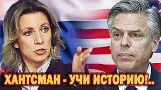 Учите историю!.. Захарова поставила посла США на мecтo