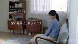 出演者:山本美月 篇 名:「ひとめぼれソファー」篇 15s 商品名:シャー...