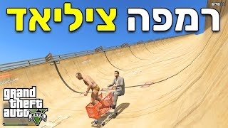 רמפת הר ציליאד וגם רכבים מצחיקים!!! (גיטיאיי 5 מודים) - GTA 5 Mods