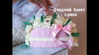 Оригинальный сладкий подарок букет сумка из конфет мастер класс/букет из конфет своими руками