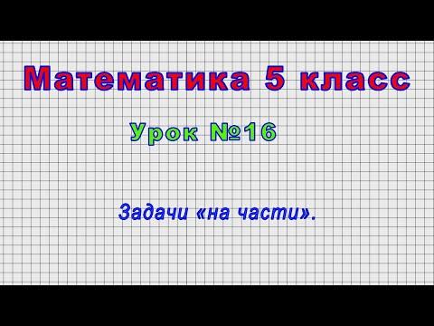 Математика часть с видеоуроки