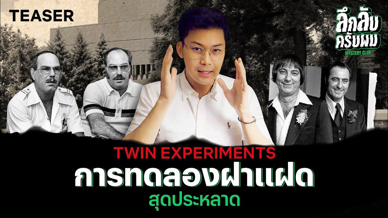 "[Highlight] "" Twin Experiments "" การทดลองฝาแฝดสุดประหลาด    Mystery Club ลึกลับครับผม"