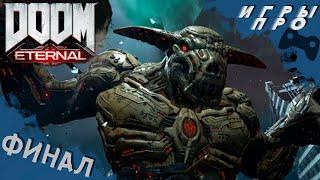 Doom Eternal ( Дум 2020 ) ➤ Финал Прохождение #8  ➤ игры про сражение с демонами