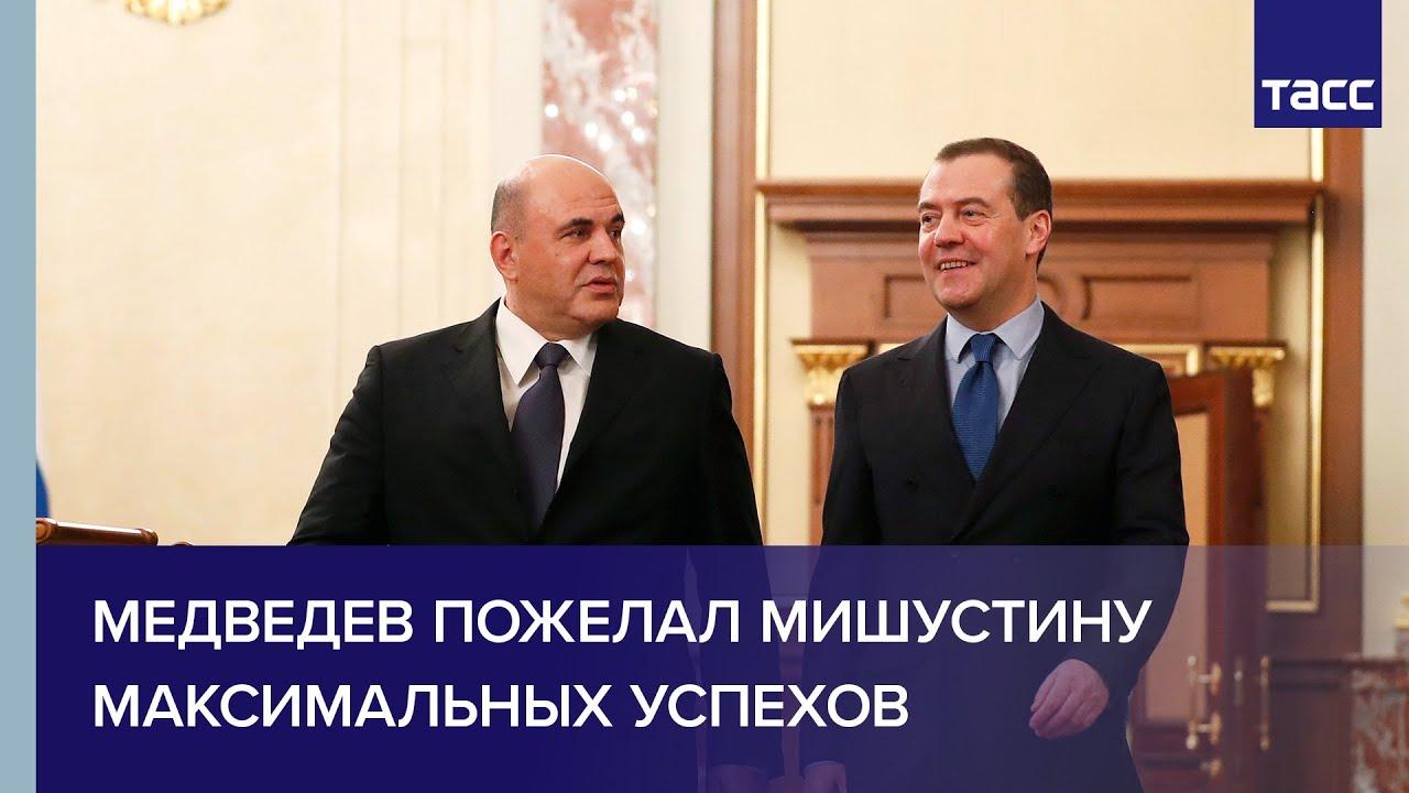 Медведев пожелал Мишустину максимальных успехов
