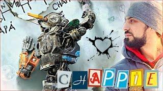 Робот по имени Чаппи 2015 |Обзор на фильм  2015 1080p HD качествоМысля от Эдгара