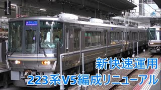 【JR西日本】新快速 長浜行きの運用に入る223系1000番台リニューアル車V5編成