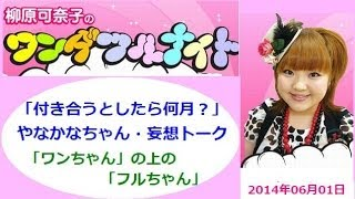 お笑いタレント柳原加奈子のラジオ番組より 6月が苦手と言うやなかなち...