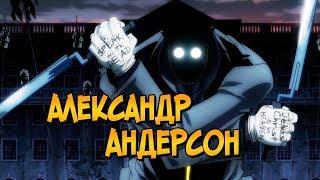 Александр Андерсон из аниме Хеллсинг (прошлое, способности, характер)