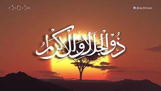 99 имен Аллаха - 85 - Зуль-джаляяли валь-икраам | Учим имена Всевышнего - 85