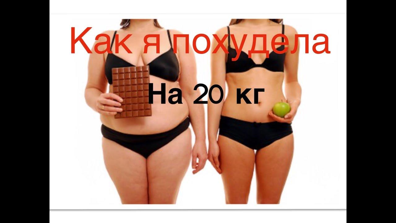 как мне похудеть за месяц