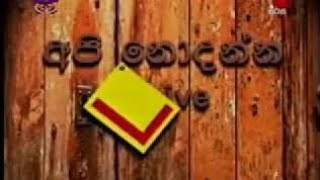 Api nodanna live- වෙල ළග දගකරනා song Thumbnail