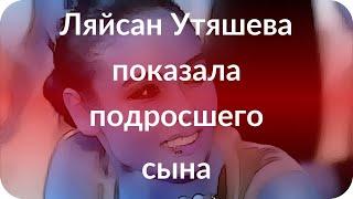 Ляйсан Утяшева показала подросшего сына