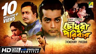 Chowdhury Paribar | চৌধুরী পরিবার | Bengali Movie | English Subtitle | Prosenjit, Indrani Haldar