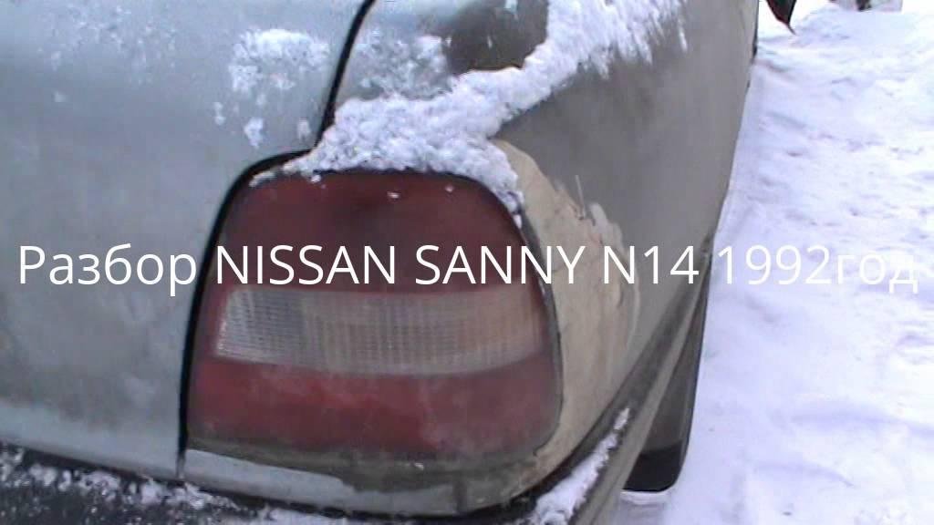 Ниссан Санни N14 разбор на запчасти